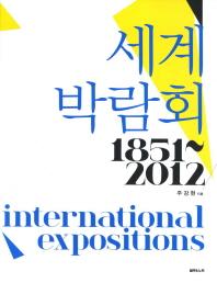 세계박람회 1851-2012