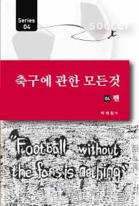 축구에 관한 모든 것. 4: 팬