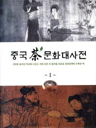 중국 차 문화대사전. 1