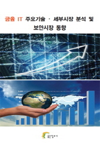 금융 IT 주요기술 세부시장 분석 및 보안시장 동향