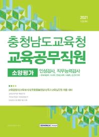 충청남도교육청 교육공무직원 소양평가(인성검사, 직무능력검사)(2021)