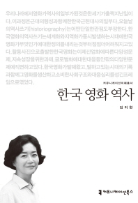 한국 영화 역사