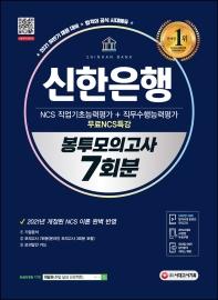 2021 하반기 신한은행 봉투모의고사 7회분 + 무료NCS특강