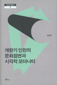개항기 인천의 문화접변과 시각적 모더니티