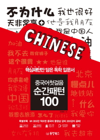 중국어첫걸음 순간패턴 100