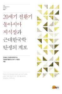 20세기 전환기 동아시아 지식장과 근대한국학 탄생의 계보