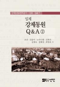 일제 강제동원 Q&A. 2