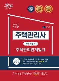 공인모 주택관리관계법규 기본서(주택관리사 2차)(2021)