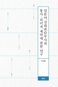 일본어 진위판단부사의 통사 의미적 제약에 관한 연구