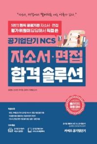 커넥츠 공기업단기 NCS 자소서 면접 합격솔루션