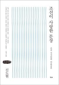 조선이 사랑한 문장(큰글씨책)