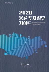 몽골 투자실무가이드 2020
