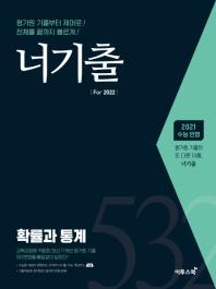 고등 확률과 통계(2021)
