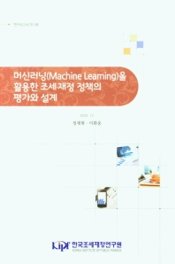 머신러닝(Machine Learning)을 활용한 조세.재정 정책의 평가와 설계