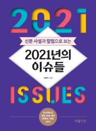 신문 사설과 칼럼으로 보는 2021년의 이슈들