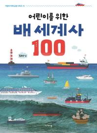 어린이를 위한 배 세계사 100