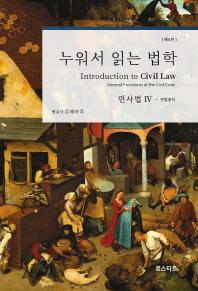 누워서 읽는 법학: 민사법. 4