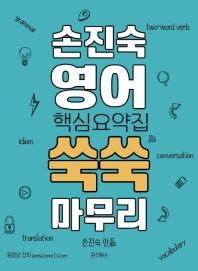 손진숙 영어 핵심요약집 쑥쑥 마무리