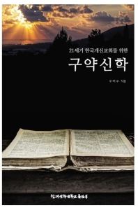 21세기 한국개신교회를 위한 구약신학