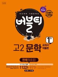 버블티 고2 문학. 1: 교과서 작품편(천재 정호웅)(2021