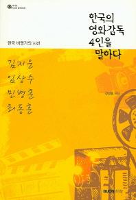 한국의 영화감동 4인을 말하다
