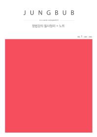 정법강의 필사정리+노트 Vol. 1