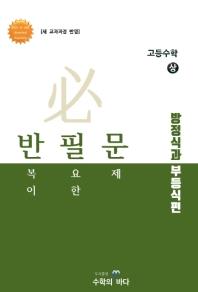 반필문 고등 수학(상) 방정식과 부등식편(2020)