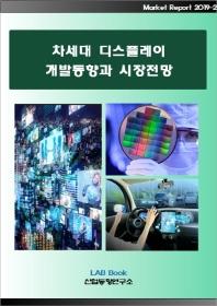 차세대 디스플레이 개발동향과 시장전망