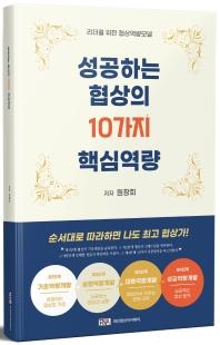 성공하는 협상의 10가지 핵심역량