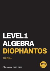 물맷돌수학 레벨1 디오판토스
