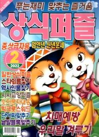 상식퍼즐(2021년 2월호)