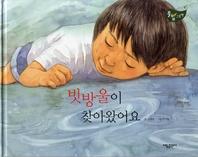 빗방울이 찾아왔어요_풀잎 그림책 시리즈 08
