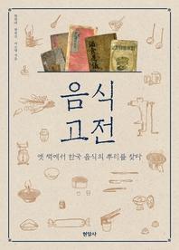 음식 고전   옛 책에서 한국 음식의 뿌리를 찾다