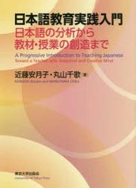 日本語敎育實踐入門 日本語の分析から敎材.授業の創造まで