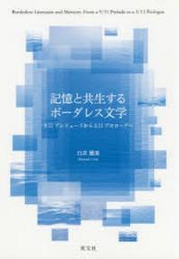 記憶と共生するボ-ダレス文學 9.11プレリュ-ドから3.11プロロ-グへ