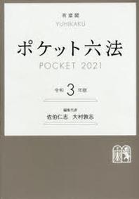 ポケット六法 令和3年版
