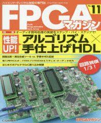 FPGAマガジン ハイエンド.ディジタル技術の專門誌 NO.11