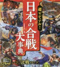 超ビジュアル!日本の合戰大事典