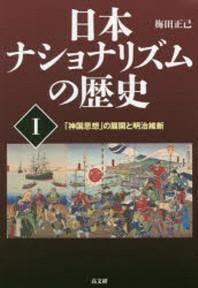 日本ナショナリズムの歷史 1
