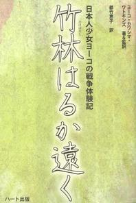 竹林はるか遠く 日本人少女ヨ-コの戰爭體驗記