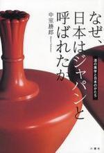 なぜ,日本はジャパンと呼ばれたか 漆の美學と日本のかたち