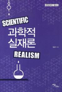 과학적 실재론