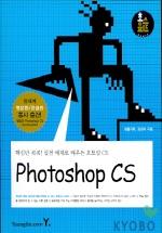 PHOTOSHOP CS(초스피드 3)(CD 포함)