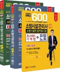 소방시설의 설계 및 시공 600제(소방시설관리사 2차)(2021)