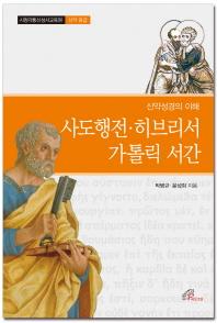 사도행전. 히브리서 가톨릭 서간