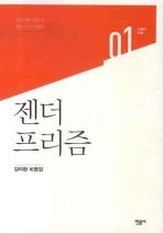 젠더 프리즘: 한국 젠더 문학의 열두 가지 키워드