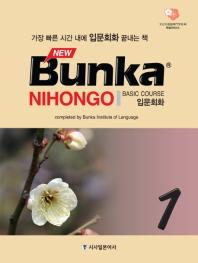 New BUNKA NIHONGO 입문회화. 1
