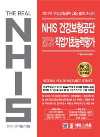 NHIS 건강보험공단 NCS 직업기초능력평가