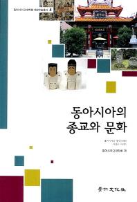 동아시아의 종교와 문화