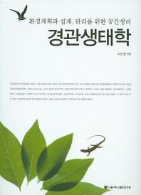 경관생태학